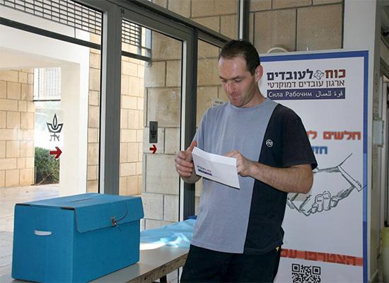 בחירות עובדי הניקיון באוניברסיטת תל אביב