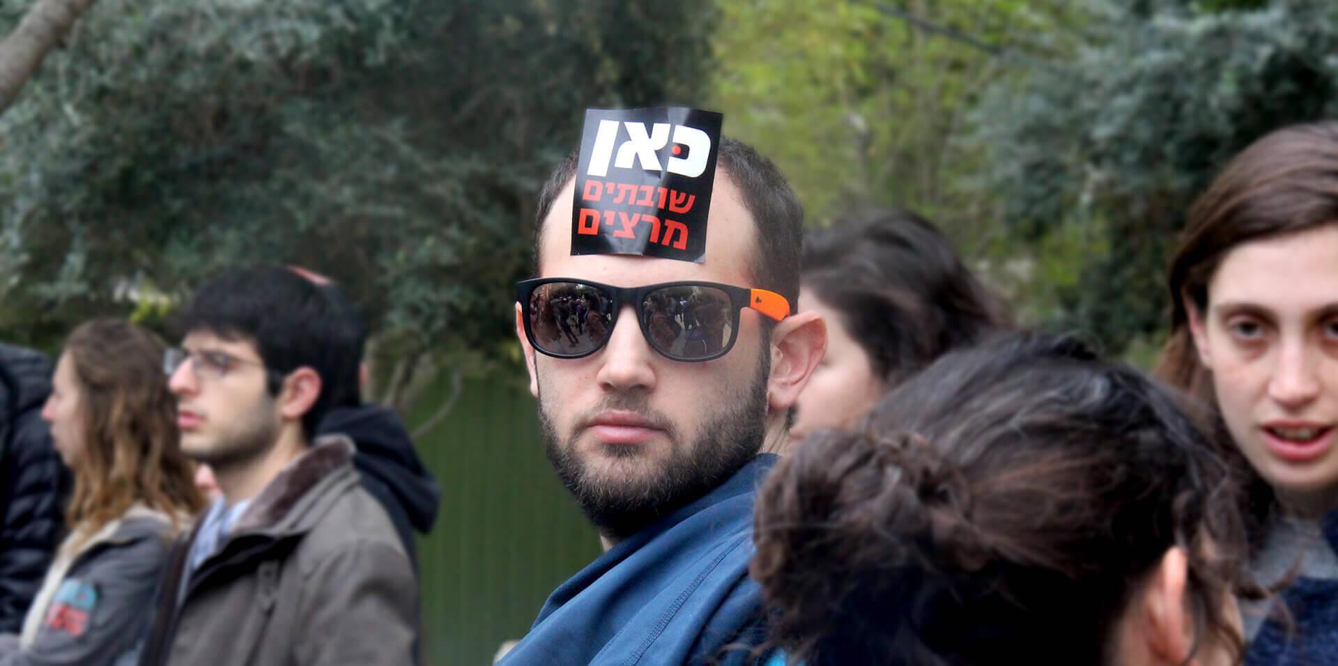 הפגנה במכון הטכנולוגי חולון