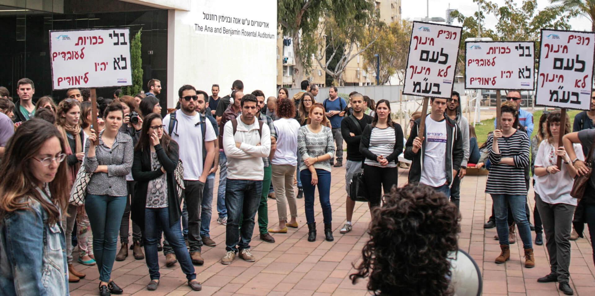 הפגנה באקדמית תל אביב יפו