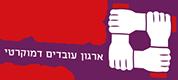 כוח לעובדים Logo